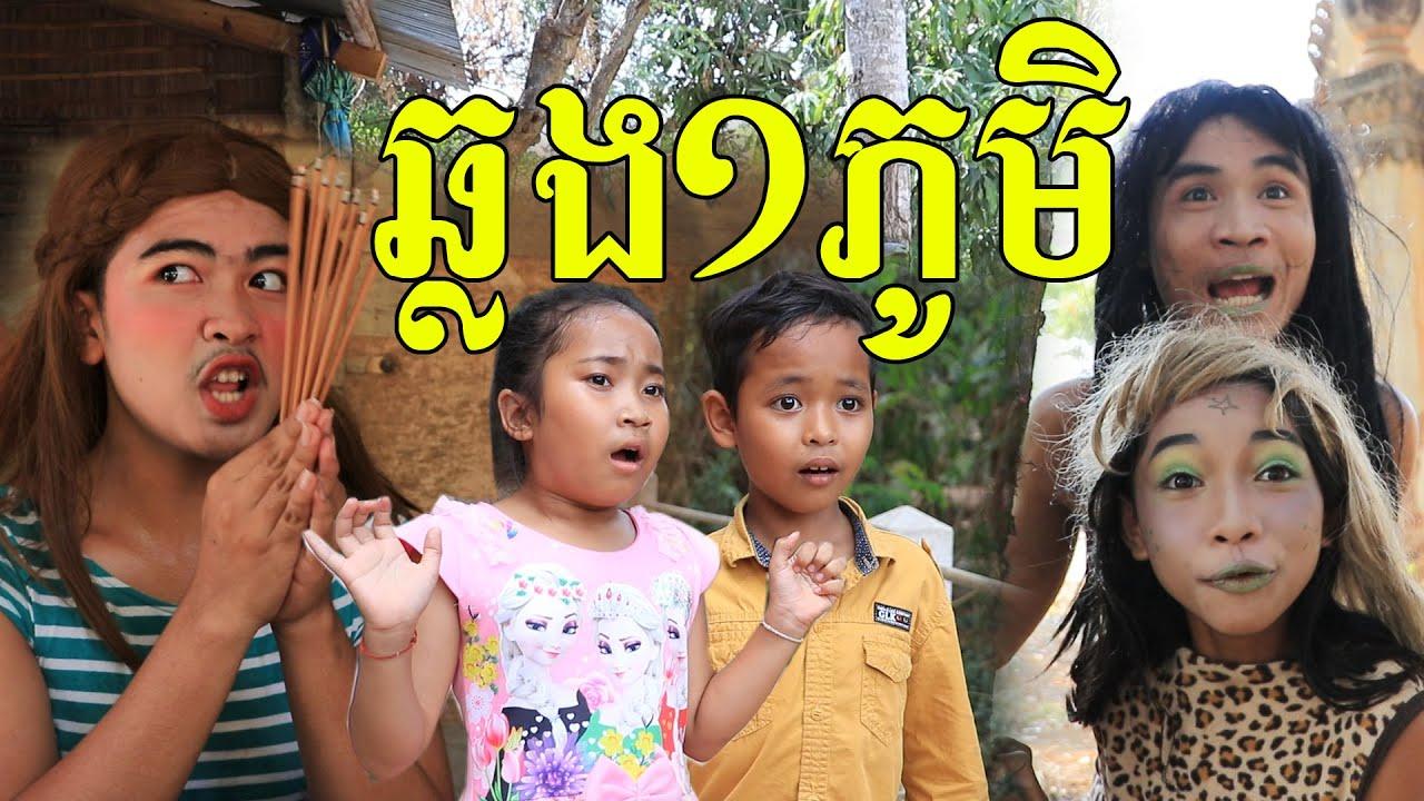 កំប្លែងអប់រំ រឿងឆ្លង១ភូមិ ពីស្ករវេទមន្ដ MoMo ,Education funny video 2020 from Paje team