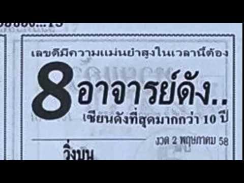 เลขเด็ดงวดนี้ หวยซอง 8อาจารย์ดัง 2/05/58