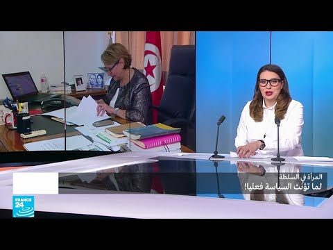 المرأة في السلطة: كواليس عمل لوزيرات وبرلمانيات عربيات  - 15:55-2018 / 11 / 9