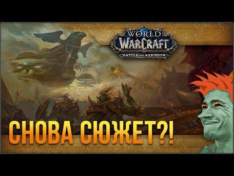 🌟 World of Warcraft: BfA стрим 💀 Одеваем жреца!