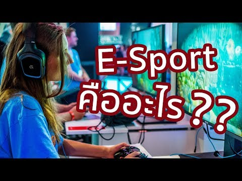 E-Sport คืออะไร | รู้หรือไม่ - DYK - วันที่ 14 Sep 2018