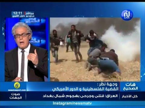 وجهة نظر: القضية الفلسطينية و الدور الأمريكي