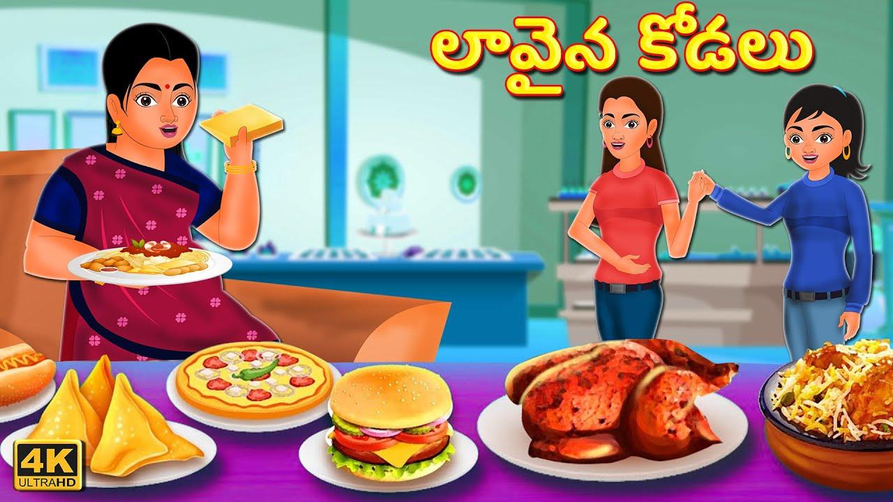 లావైన తిండిబోతు కోడలు  Foodie Daughter In Law  Telugu Kathalu  Atha Kodalu Kathalu Stories in Telugu