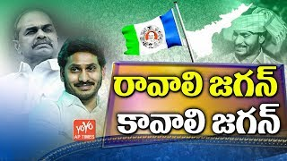 Ravali Jagan Kavali Jagan Song HD | YS Jagan Songs | YSRCP Official Songs | AP CM | YOYO AP Times
