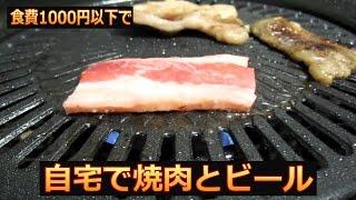 食費1000円以下で自宅で焼肉とビール thumbnail