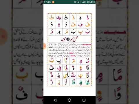 How to noorani qaida takhti number 5 Quran padna sikhen