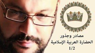 مصادر وجذور الحضارة العربية الإسلامية 1/2 - أحمد سعد زايد