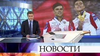 Выпуск новостей в 12:00 от 12.10.2019