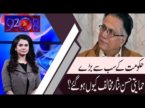 92 at 8 with Sadia Afzal | 16 January 2019 | Hassan Nisar | 92NewsHD