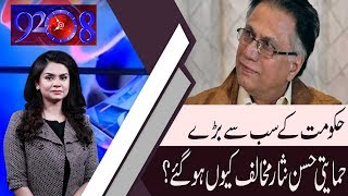 92 at 8 with Sadia Afzal | 16 January 2019 | Hassan Nisar | 92NewsHD