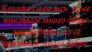 Iskrata-Много Добре/lyrics