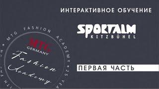 Интерактивное обучение по бренду SPORTALM. MTG FASHION ACADEMY