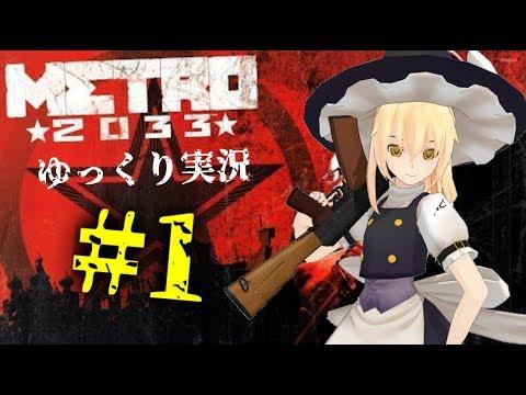 #1【ゆっくり実況】メトロ2033 Redux【FPS】