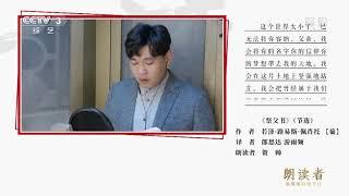 [朗读者——一平方米]《祭父书》(节选) 朗读者:贺帅| CCTV - YouTube