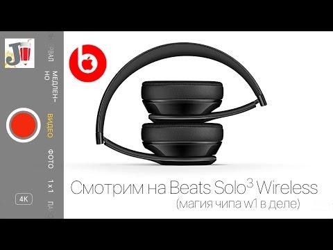 Обзор Beats Solo3 wireless - магия чипа W1 от Apple