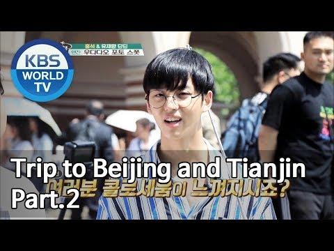 Trip to Beijing and Tianjin Part.2 [Battle Trip/2019.06.23]