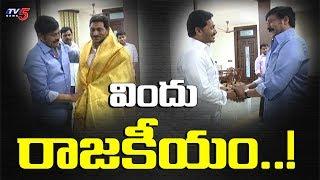జగన్ - చిరంజీవి విందు రాజకీయం..! | Chiranjeevi Meets CM Jagan