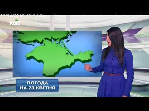 Телеканал Київ: Погода на 23.04.19
