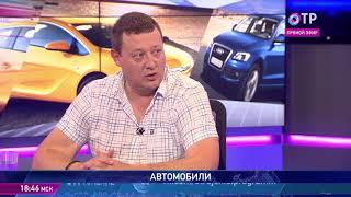Автомобили в программе ОТРажение 15.09.2017