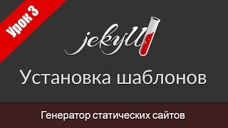 Урок 3. Как установить шаблон Jekyll.