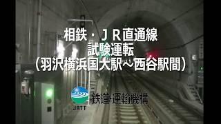 相鉄・JR直通線走行試験