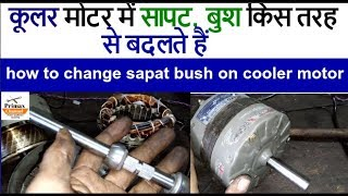 cooler fan repairing how to change of bush of cooler motor
