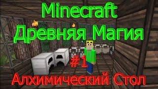Minecraft Древняя Магия #1 Алхимический Стол
