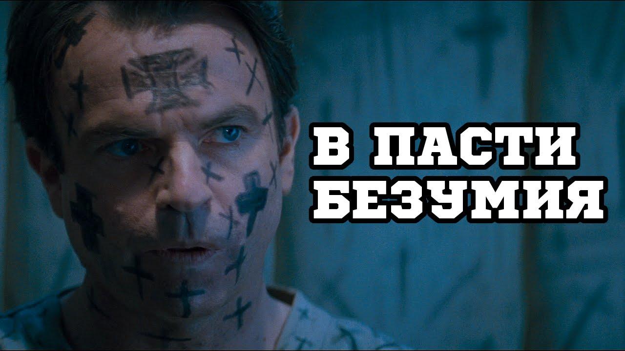 В пасти безумия (1994) скачать торрентом фильм бесплатно.