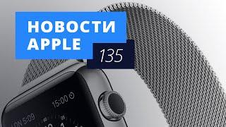 Новости Apple, 135: Apple Watch и новый 4-дюймовый iPhone