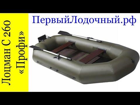 """Надувная ПВХ лодка Лоцман С-280-М """"Профи"""" в обзоре магазина ПервыйЛодочный.рф"""
