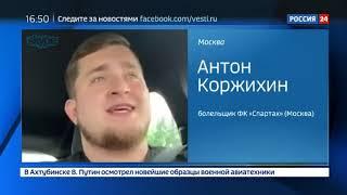 Смотреть видео Сам признался капитан Спартака Глушаков сливал Карреру   Россия 24 онлайн
