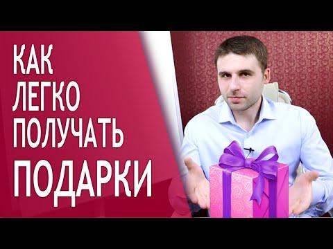 Как сделать чтоб мужчина дарил подарки