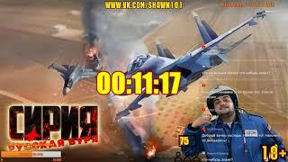 [18+] Шон играет в Syrian Warfare стрим 2