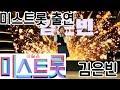 모태트롯 김은빈 사랑님 / 미스트롯