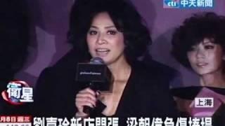 劉嘉玲上海開賣衣服 梁朝偉愛相隨