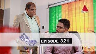 Neela Pabalu | Episode 321 | 05th August 2019 | Sirasa TV Thumbnail