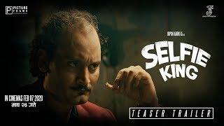 SELFIE KING || Nepali Movie Teaser || Bipin Karki
