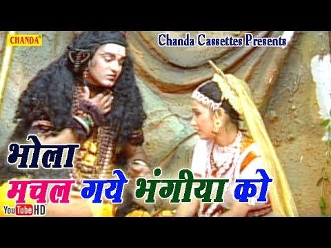 भोला मचल गये भंगिया को || इस गाने को सुन भक्तों पे छा जाती हैं मस्ती  || Super Hit Bhole Baba Bhajan