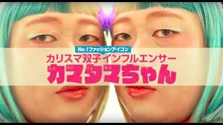ロバート秋山のクリエイターズ・ファイル 「カリスマ双子インフルエンサー カマタマちゃん」