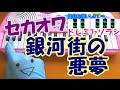 1本指ピアノ【銀河街の悪夢】SEKAI NO OWARI(世界の終わり)  簡単ドレミ楽譜 超初心者向け