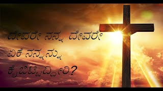 ದೇವರೇ ನನ್ನ ದೇವರೇ ಏಕೆ ನನ್ನನ್ನು ಕೈಬಿಟ್ಟಿದ್ದೀರಿ? Christian Deotional Song - Kannada  ಕೀರ್ತನೆಗಳು 22