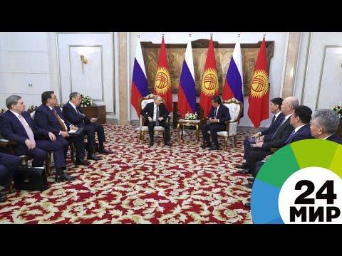 2020 год объявят перекрестным годом России и Кыргызстана - МИР 24