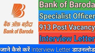 Bank of Baroda BOB SO Interview Letter 2019  ow to download BOB SO Interview letter 2019