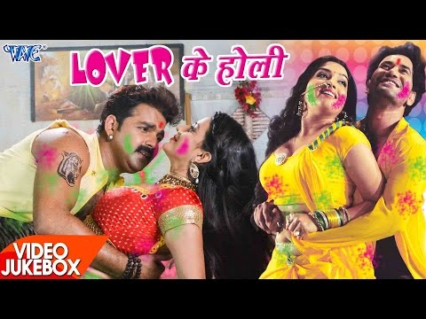 NEW होली गीत 2017 || LOVER के होली || Video JukeBOX || Superhit Bhojpuri Holi Songs