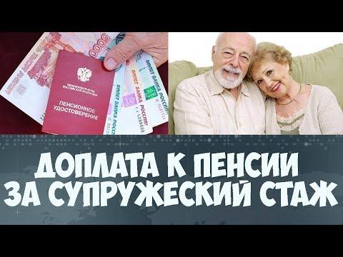 Пенсия после 80 лет, какая доплата и надбавка к пенсии