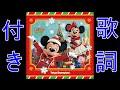 【歌詞付き】ディズニー・クリスマス・ストーリーズ(音源短縮) Disney Christmas Stories Lyrics 2015