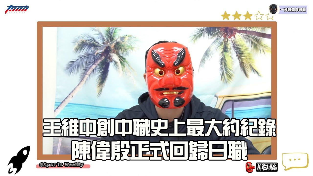 《20200928 TSNA體育週報》王維中創中職史上最大約紀錄 陳偉殷正式回歸日職