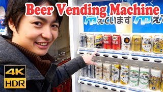 Alcohol Vending Machine in Japan, Need to show driver's license to buy!? #069 thumbnail