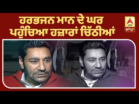 Harbhajan Mann Latest interview | Punjabi Songs| Harbhajan mann receives 1000`s letter | ABP Sanjha