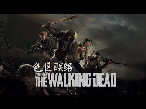 OVERKILL's The Walking Dead part 4.5(主线:窃耳倾听(任务失败X2) thumbnail